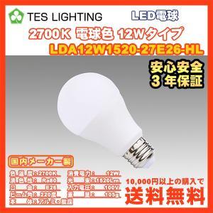 LED ライト 照明 電球 A60型 ライトバルブ 2700K 1055lm 10W E26 テスライティング LDA12W1520-27E26-HL freedom-telwork