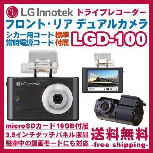 ドライブレコーダー 2カメラ LG Innotek Aliv...