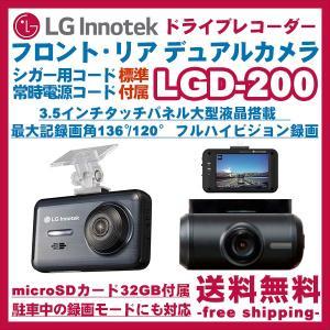ドライブレコーダー 2カメラ 車載 前後 カメラ 小型 駐車監視 分離型 GPS フルHD  LG Innotek Alive LGD-200 DC12/24V|freedom-telwork