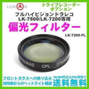 [ ルーカス LK-7500/LK-7200専用 偏光フィルタ LK-7200-FL 商品説明 ] ...