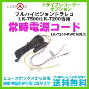 [ ルーカス LK-7500/LK-7200専用 常時電源コード LK-7200-PWCABLE 商...