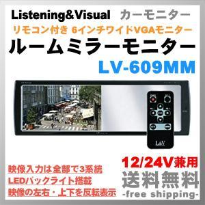 ルームミラーモニター L&V LV-609MM 6インチワイド バックカメラ連動 後付け 映像入力3系統|freedom-telwork
