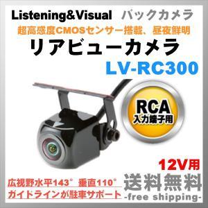 バックカメラ L&V リアビューカメラ LV-RC300 後付け 12V用 小型軽量 バックモニター|freedom-telwork