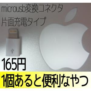 【MicroUSB→Lightning】microUSB変換ライトニングアダプタ(片面充電タイプ)|freedom-telwork