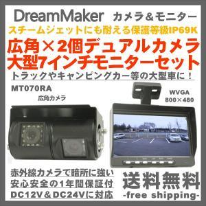 バックカメラ 後付け トラック モニターセット 2カメラ バックモニター ドリームメーカー -MT070RA 7インチモニタ&デュアルカメラセット- -D-|freedom-telwork