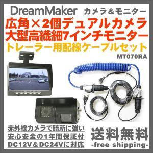 バックカメラ 後付け トラック 2カメラ 車載 バック モニター ドリームメーカー ケーブルセット  DC12V/24V -MT070RA トレーラーセット- -D-|freedom-telwork