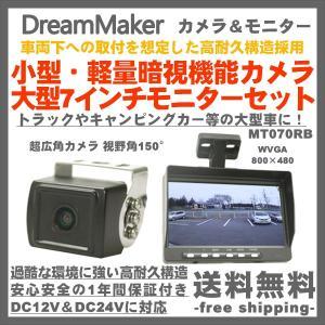 【年末セール】カメラ バックモニター MT070RB ドリームメーカー 後付け トラック用 車載カメラ バックカメラ|freedom-telwork