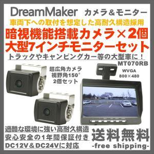 2カメラ バックモニター MT070RB バックカメラ2個 ドリームメーカー 後付け トラック用 車載カメラ バックカメラ|freedom-telwork