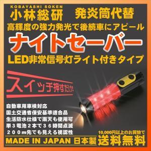 LED非常信号灯 ナイトセーバー スタンダード 日本製 ライト機能付きタイプ 懐中電灯 車検対応 発炎筒 小林総研|freedom-telwork