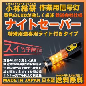 LED非常信号灯 ナイトセーバー 鉄道用 黄色LED点滅 日本製 ライト機能付きタイプ 懐中電灯 車検対応 発炎筒 小林総研|freedom-telwork