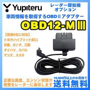 レーダー探知機 ユピテル OBD12-MIII  OBD-II  接続アダプター ハイブリッド プリウス50系|freedom-telwork