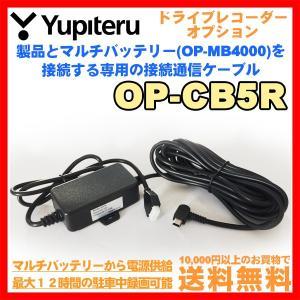 ドライブレコーダー ユピテル OP-CB5R OP-MB40...