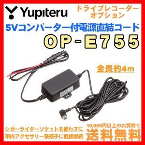 [ ユピテル OP-E755 5Vコンバーター付 電源直結コード 商品説明 ]  ■シガーライターソ...