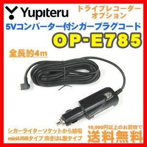 [ ユピテル OP-E785 5Vコンバーター付 シガーライターソケット 商品説明 ]  ■お車のシ...
