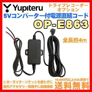 [ ユピテル OP-E863 5Vコンバーター付 電源直結コード 商品説明 ]  ■シガーライターソ...