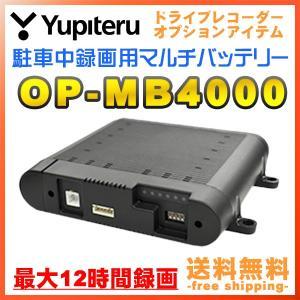 ドライブレコーダー 電源 ユピテル マルチバッテリー OP-...