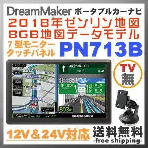 ポータブルカーナビ 7インチ PN713B TV無し スタン...