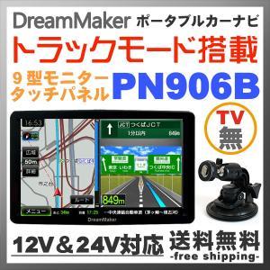 【トラックモード搭載】ポータブルカーナビ 9インチ PN90...