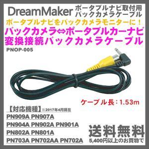 バックカメラ ポータブルカーナビ 取付 変換接続ケーブル PNOP-005 ドリームメーカー 後付け 車載カメラ バックモニタ -PNOP-005- -D-|freedom-telwork