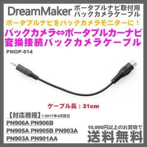 バックカメラ ポータブルカーナビ 取付 変換接続ケーブル PNOP-014 ドリームメーカー 後付け 車載カメラ バックモニタ|freedom-telwork