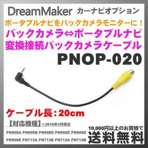 バックカメラ ポータブルカーナビ 取付 変換接続ケーブル PNOP-020 ドリームメーカー 後付け 車載カメラ バックモニタ -PNOP-020-|freedom-telwork