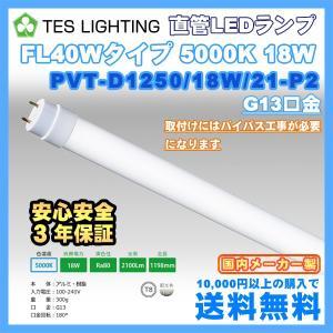 LED ライト 照明 蛍光灯 直管 ランプ FL40W型 1198mm 5000K 2100lm 18W G13 テスライティング PVT-D1250/18W/21-P2 freedom-telwork