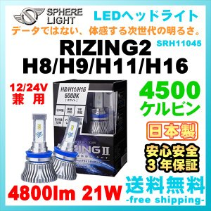 LED ライト ヘッドライト H8/H9/H11/H16 4500K 21W 12V/24V兼用 2個1セット ライジング2 スプレッド SRH11045 日本製|freedom-telwork