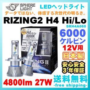 LED ライト ヘッドライト H4 Hi/Lo 6000K 27W 12V用 2個1セット ライジング2 スプレッド SRH4A060 日本製|freedom-telwork