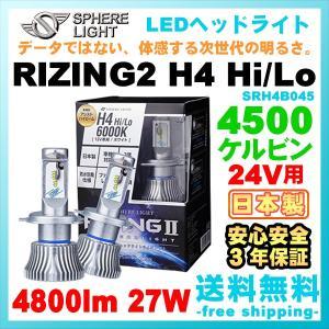 LED ライト ヘッドライト H4 Hi/Lo 4500K 27W 24V用 2個1セット ライジング2 スプレッド SRH4B045 日本製|freedom-telwork