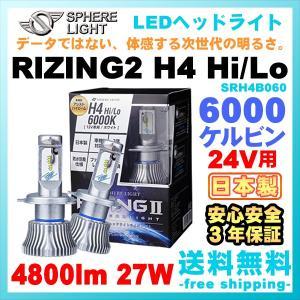 LED ライト ヘッドライト H4 Hi/Lo 6000K 27W 24V用 2個1セット ライジング2 スプレッド SRH4B060 日本製|freedom-telwork