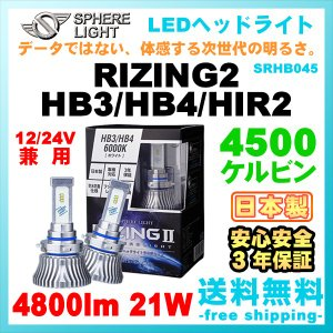 LED ライト ヘッドライト HB3/HB4/HIR2 4500K 21W 12V/24V兼用 2個1セット ライジング2 スプレッド SRHB045 日本製|freedom-telwork