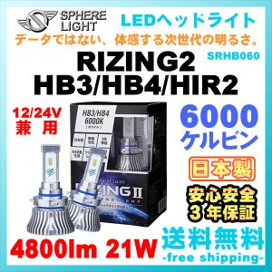 LED ライト ヘッドライト HB3/HB4/HIR2 6000K 21W 12V/24V兼用 2個1セット ライジング2 スプレッド SRHB060 日本製|freedom-telwork