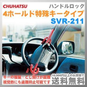 ハンドルロック セイバー 4ホールド専用特殊キータイプ 車用 盗難防止 カーセキュリティ 中発販売 SVR-211|freedom-telwork