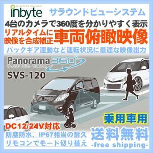サラウンドビューシステム SVS-120 インバイト 360度対応 乗用車用 (セダン・SUV・ミニバン・ワゴン等)|freedom-telwork