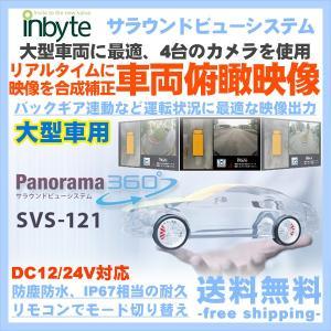 サラウンドビューシステム SVS-121 インバイト 360度対応 大型車用 トラック用|freedom-telwork
