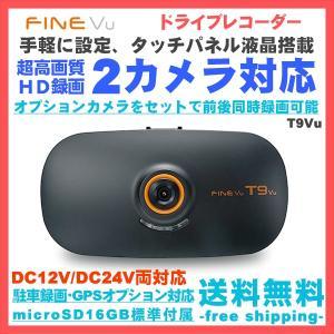 ドライブレコーダー 2カメラ対応 ファインビュー T9Vu ...