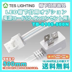 LED ライト 照明 棚下灯 専用 電源コード ラインコンセント用 500mm テスライティング TB-0105-500N freedom-telwork