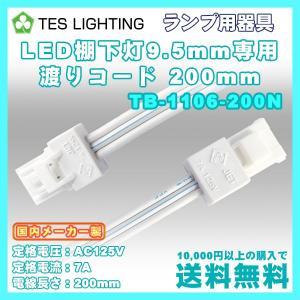 LED ライト 照明 棚下照明 9.5mm 専用 渡りコード 200mm テスライティング 棚下灯 TB-1106-200N freedom-telwork