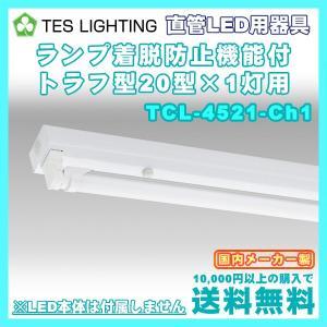 LED蛍光灯 直管 LED ランプ用 器具 トラフ型 20型 1灯用 片側給電用 テスライティング TCL-4521-Ch1