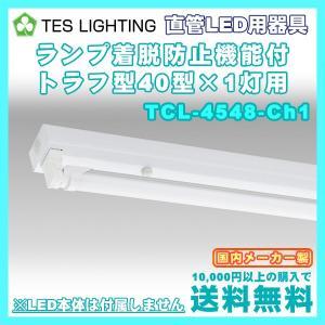 LED ライト 照明 蛍光灯 直管 LED ライト 照明  ランプ用 器具 トラフ型 40型 1灯用 片側給電用 テスライティング TCL-4548-Ch1 freedom-telwork