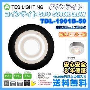 LED ライト 照明 ダウンライト コインライト 50Φ ブラック 5000K 230lm 3.8W テスライティング TDL-1901B-50 freedom-telwork