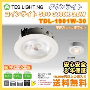 LED ライト 照明 ダウンライト コインライト 50Φ ホワイト 3000K 230lm 3.8W テスライティング TDL-1901W-30 freedom-telwork
