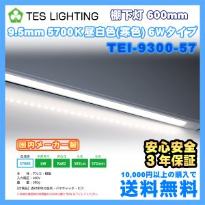 LED ライト 照明 棚下照明 9.5mm ラインバー 600mm 5700K 585lm 6W テスライティング 棚下灯 TEI-9300-57 freedom-telwork
