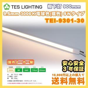 LED ライト 照明 棚下照明 9.5mm ラインバー 900mm 3000K 719lm 9W テスライティング 棚下灯 TEI-9301-30 freedom-telwork