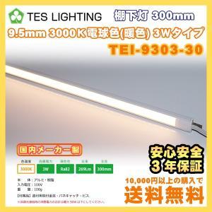 LED ライト 照明 棚下照明 9.5mm ラインバー 300mm 3000K 269lm 3W テスライティング 棚下灯 TEI-9303-30 freedom-telwork