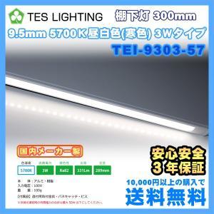 LED ライト 照明 棚下照明 9.5mm ラインバー 300mm 5700K 331lm 3W テスライティング 棚下灯 TEI-9303-57 freedom-telwork