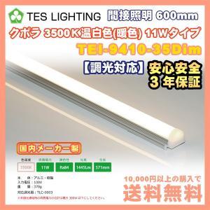 LED ライト 照明 間接照明 600mm クポラ 調光対応 3500K 1445lm 11W テスライティング TEI-9410-35Dim freedom-telwork