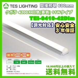 LED ライト 照明 間接照明 600mm クポラ 調光対応 4200K 1476lm 11W テスライティング TEI-9410-42Dim freedom-telwork