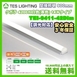 LED ライト 照明 間接照明 900mm クポラ 調光対応 4200K 1950lm 14W テスライティング TEI-9411-42Dim freedom-telwork