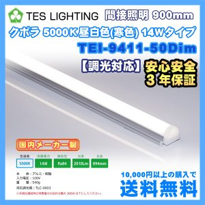 LED ライト 照明 間接照明 900mm クポラ 調光対応 5000K 2010lm 14W テスライティング TEI-9411-50Dim freedom-telwork